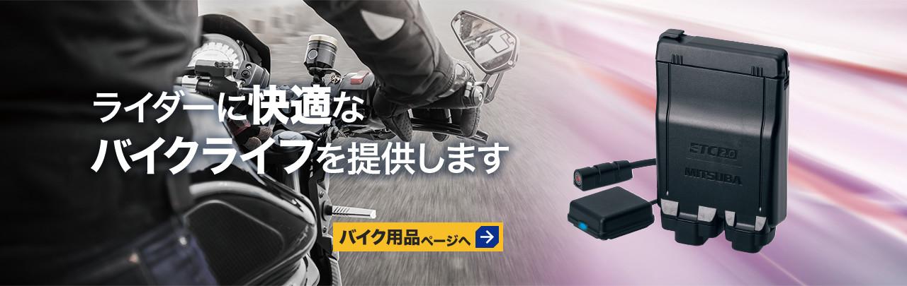 バイク用品ページへ