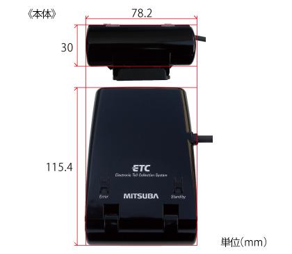 アンテナ一体型ETC車載器 MSC-BE21