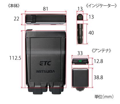 アンテナ分離型ETC車載器 MSC-BE51W