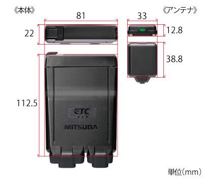 アンテナ分離型ETC車載器 MSC-BE61