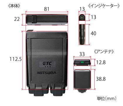 アンテナ分離型ETC車載器 MSC-BE61W