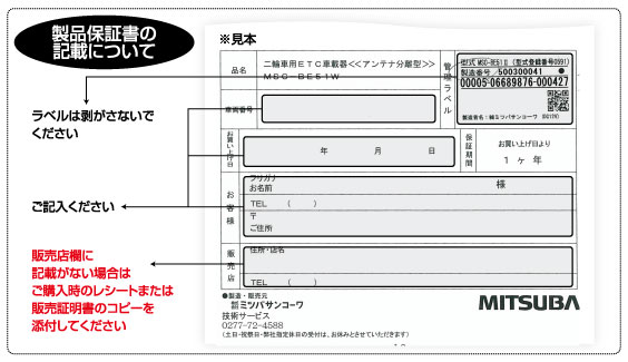 製品保証書のコピー