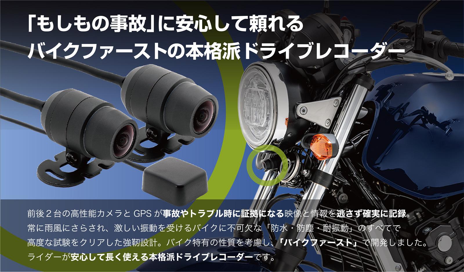 『バイク専用ドライブレコーダーEDR シリーズ』新発売