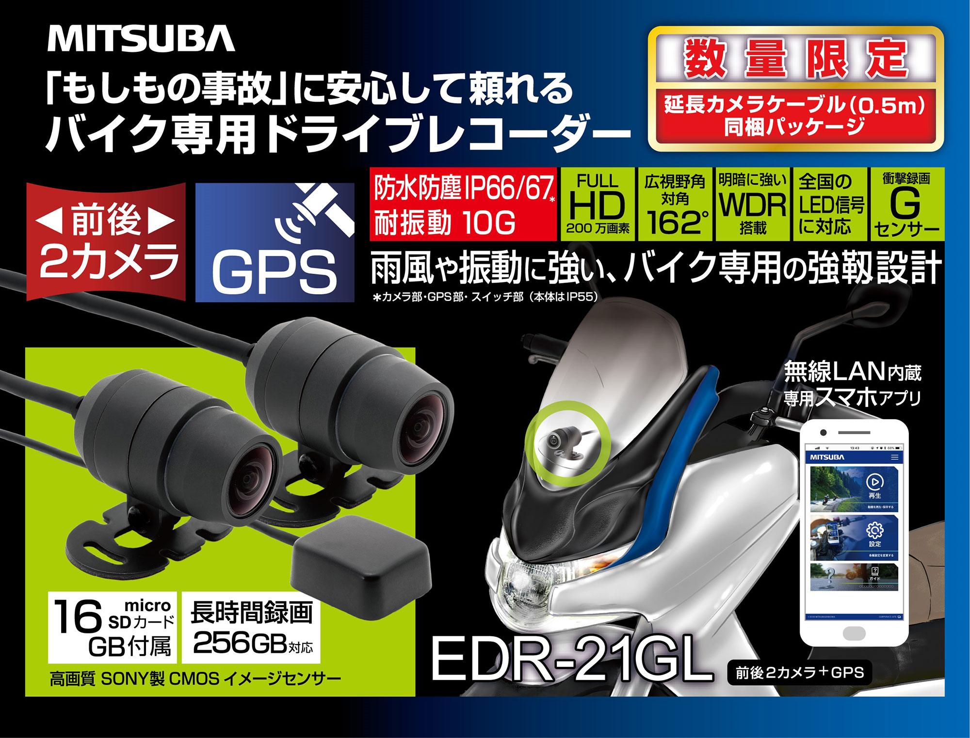 ドライブレコーダー「EDRシリーズ」ロングケーブルセット「EDR-21GL」発売のお知らせ