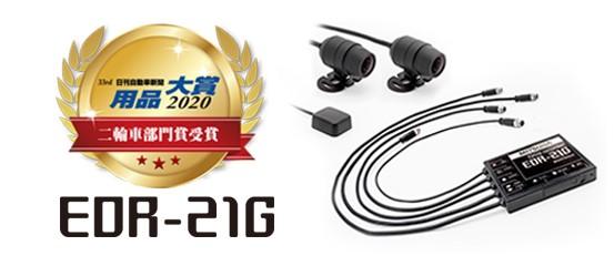 ドライブレコーダーEDR-21G 用品大賞2020二輪車部門賞受賞のお知らせ