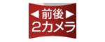 ドライブレコーダーEDR-22シリーズ発売延期のお詫び