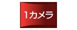 ドライブレコーダーEDRシリーズ新商品のご紹介