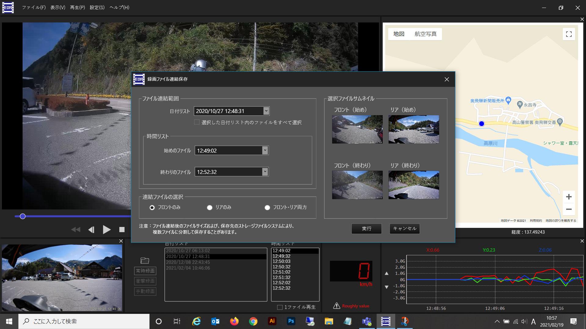 EDRシリーズ専用PCビュワー『Moto DR Player』メジャーアップデートのお知らせ
