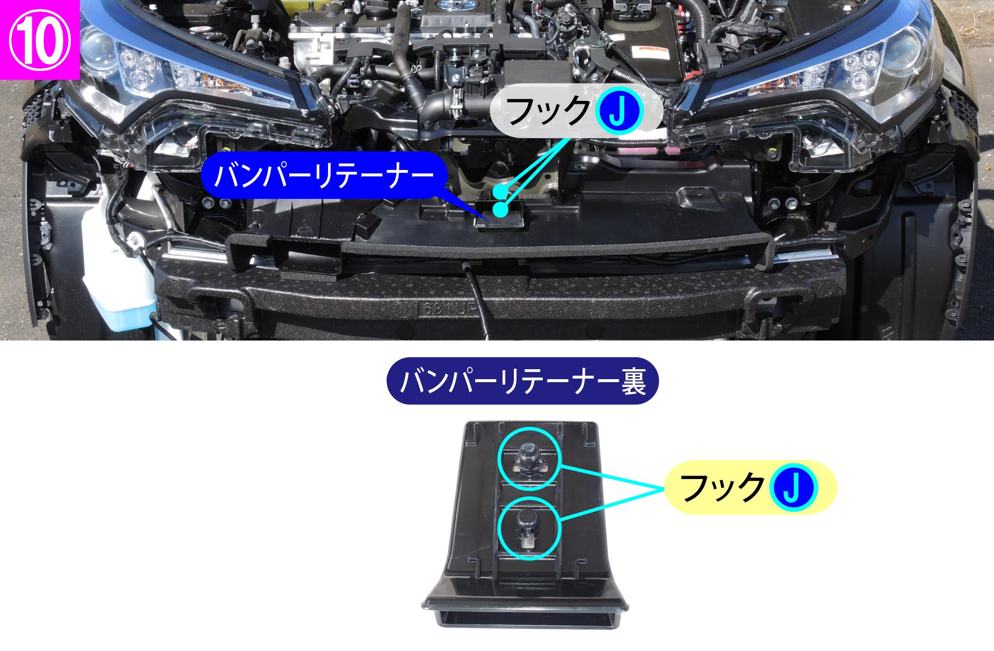 C-HR(ZYX10)のホーン交換