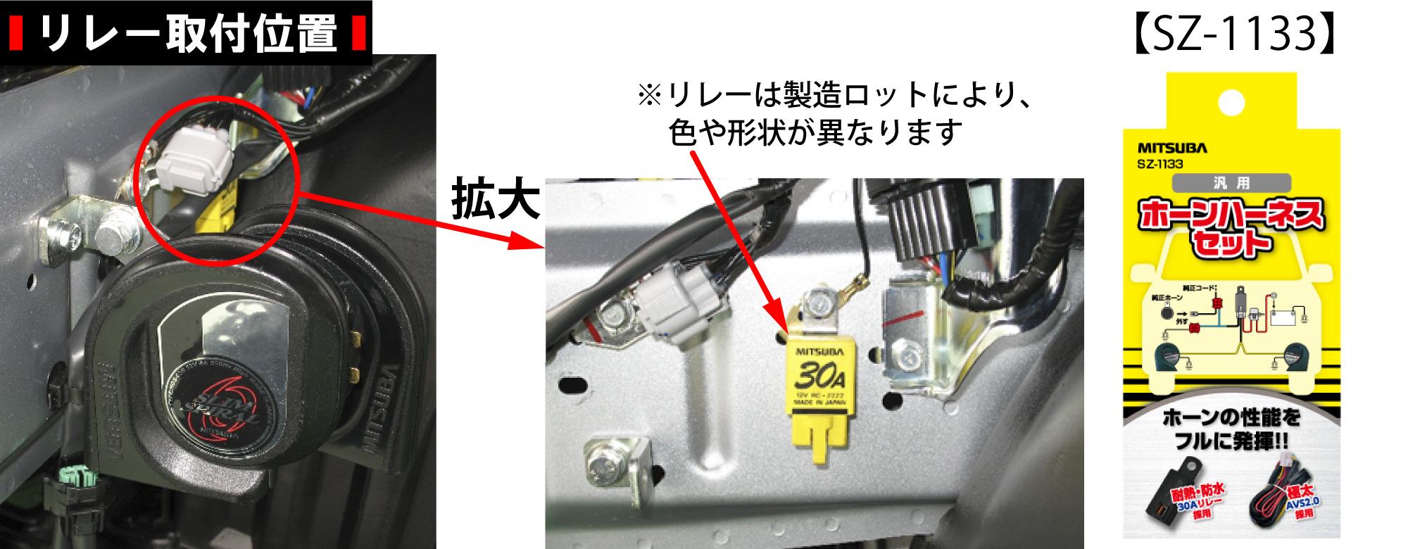 コルトプラス(Z21W)のホーン交換