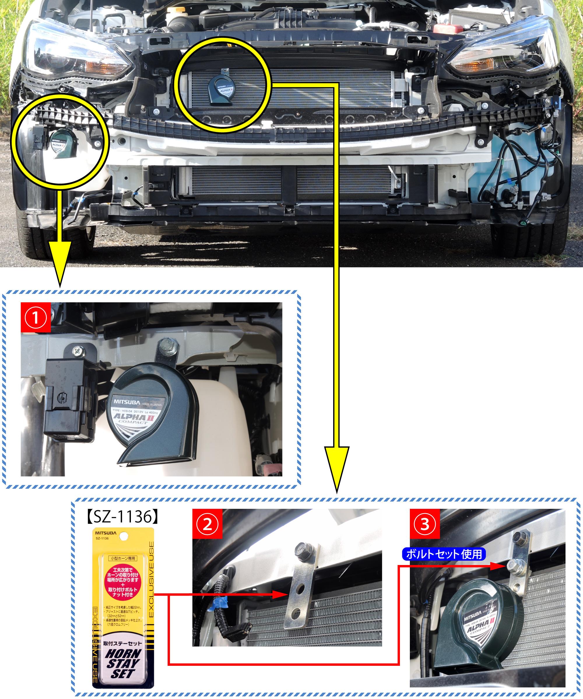 インプレッサスポーツ(GT6)のホーン交換