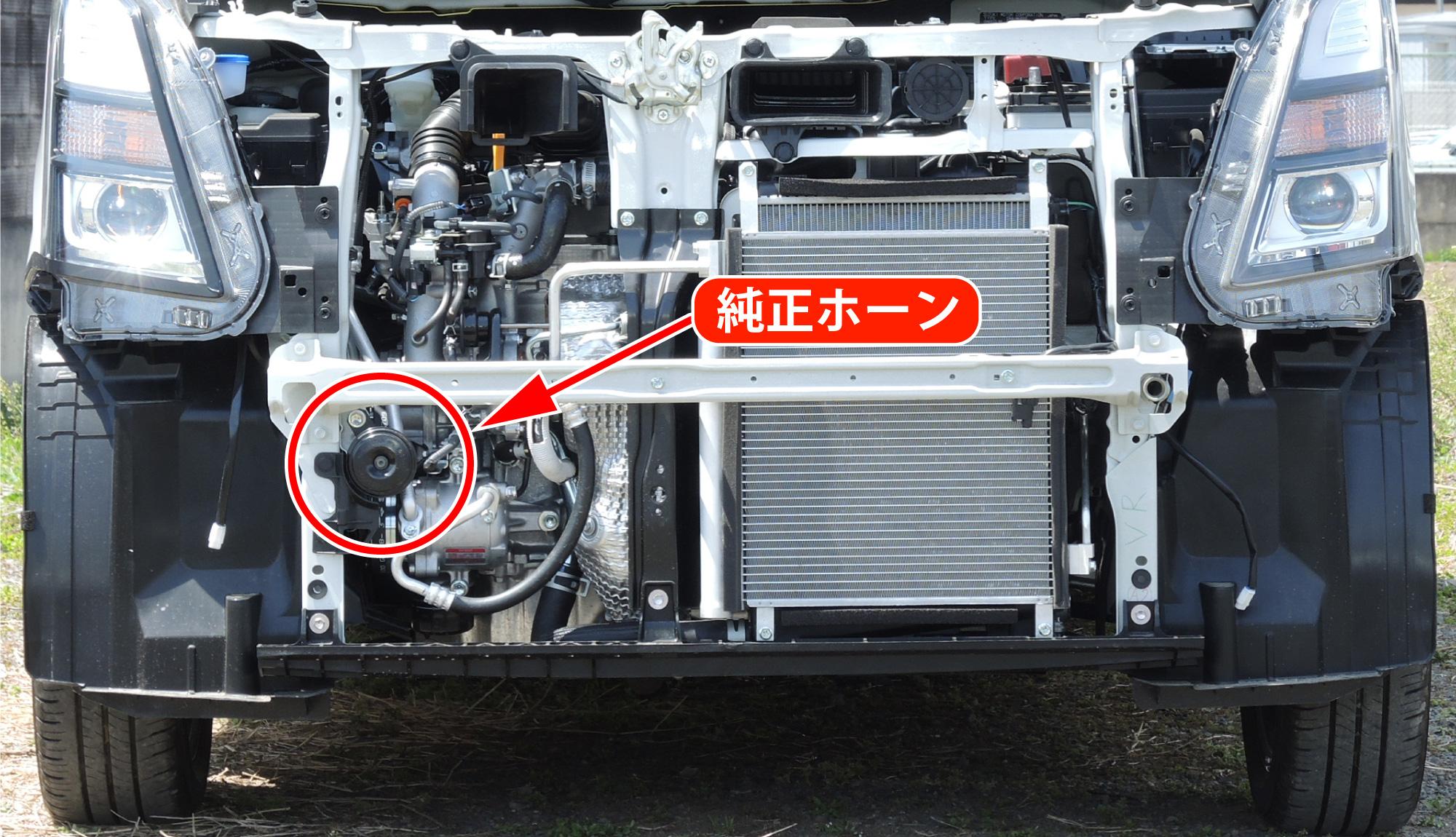 ワゴンRスティングレー(MH55S)のホーン交換