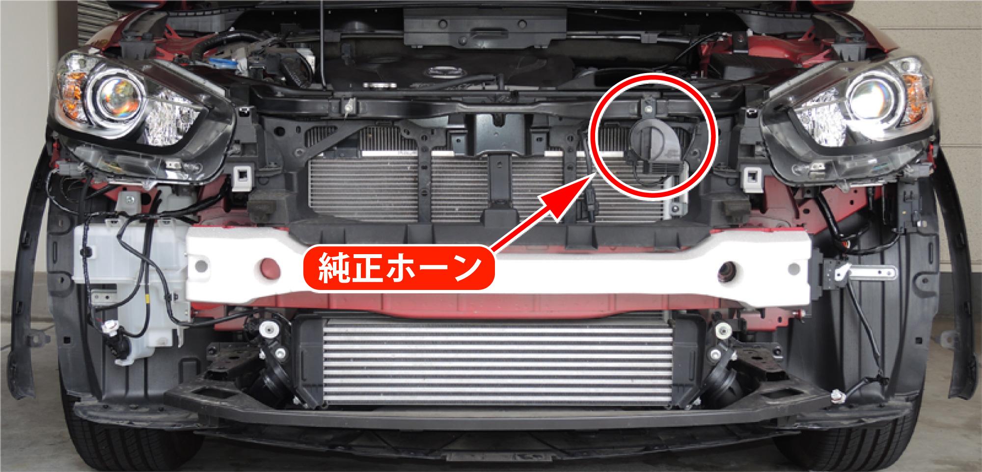 CX-5(KE2FW)のホーン交換
